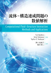 Textbook on computational FSI authored by Takizawa has been translated to Japanese